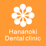 はなのき歯科 Hananoki Dental Clinic